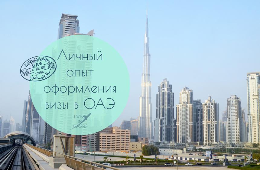 Личный опыт оформления визы в ОАЭ