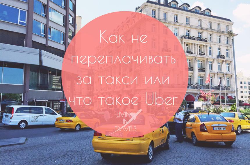 Как заплатить адекватные деньги за такси из аэропорта или что такое Uber