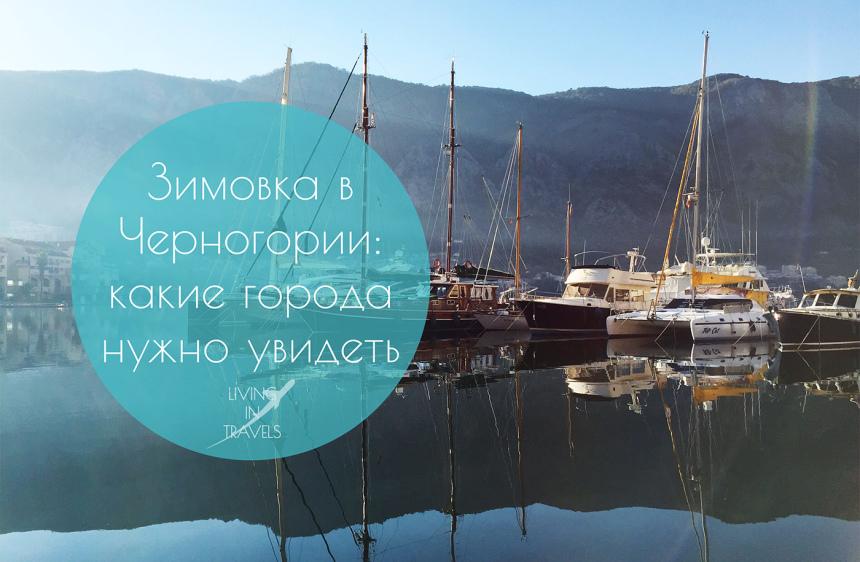 Зимовка в Черногории: какие города нужно увидеть