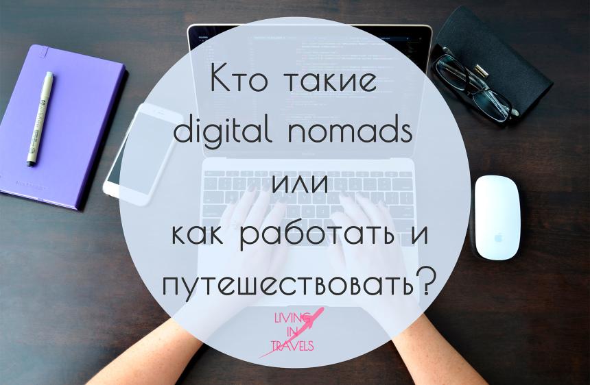 Кто такие digital nomads или как работать и путешествовать?