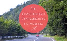 Как подготовиться к путешествию на машине