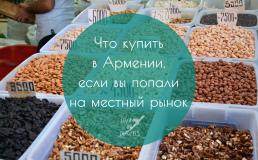 Что купить в Армении, если вы попали на местный рынок