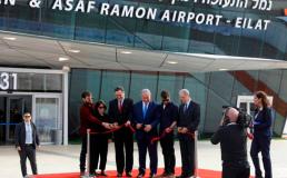 В Израиле открыли новый международный аэропорт