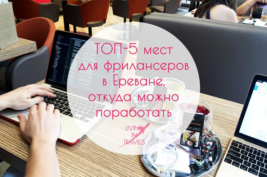 ТОП-5 мест для фрилансеров в Ереване, откуда можно поработать