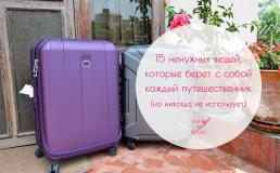 15 ненужных вещей, которые берет с собой каждый путешественник (но никогда не использует)
