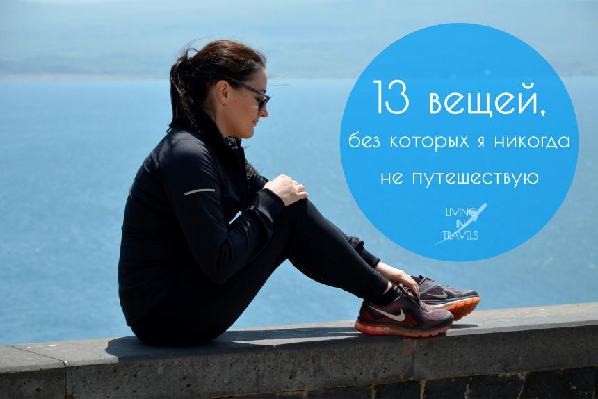 13 вещей, без которых я никогда не путешествую