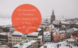 На выходные в Латвию: что посмотреть в Риге за 48 часов
