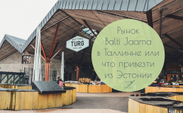 Рынок Balti Jaama в Таллинне или что привезти из Эстонии