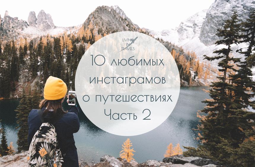 10 любимых инстаграмов о путешествиях. Часть 2