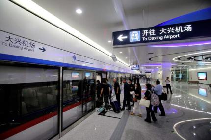 Из аэропорта Пекин-Дасин запустили скоростной поезд в центр города