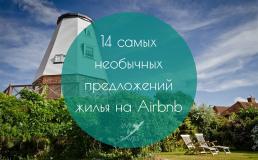 14 самых необычных предложений жилья на Airbnb