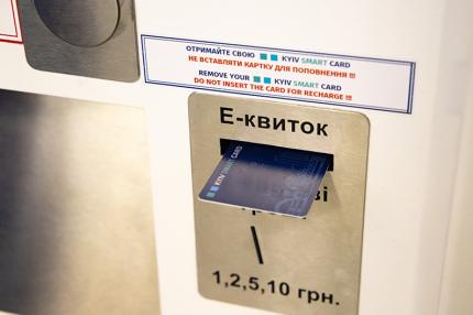 Единый проездной теперь можно купить на всех станциях метро Киева