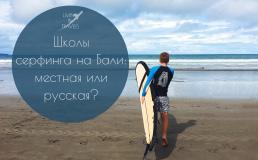 Школы серфинга на Бали: местная или русская?