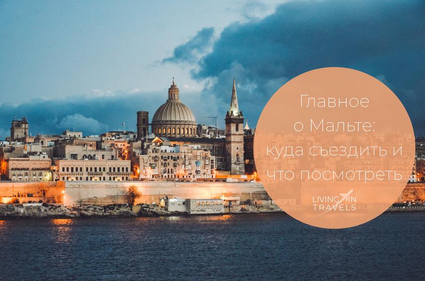 Главное о Мальте: куда съездить и что посмотреть