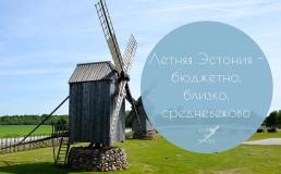 Летняя Эстония - бюджетно, близко, средневеково