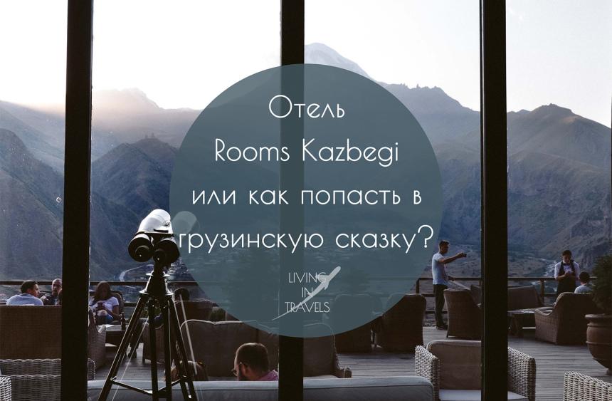 Отель Rooms Kazbegi или как попасть в грузинскую сказку?