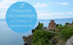 Македония: что посмотреть в Охриде и окрестностях