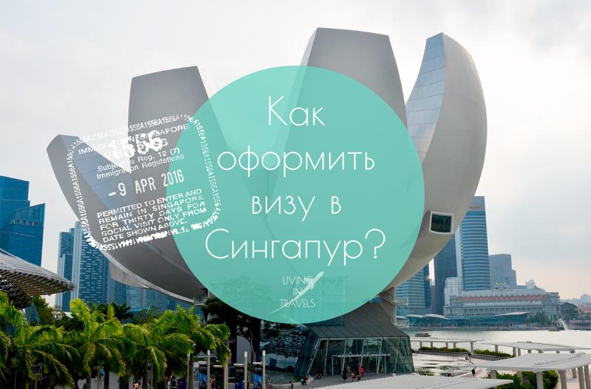 Как оформить визу в Сингапур?