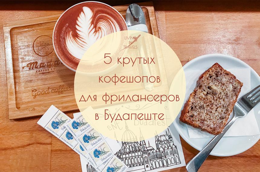 5 крутых кофешопов для фрилансеров в Будапеште