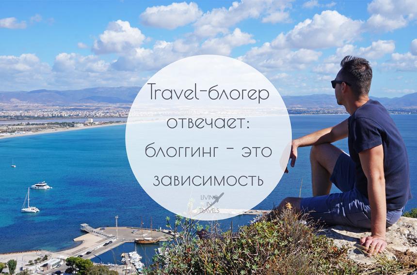 Travel-блогер отвечает: блоггинг - это зависимость