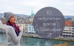 10 любопытных фактов о Швейцарии