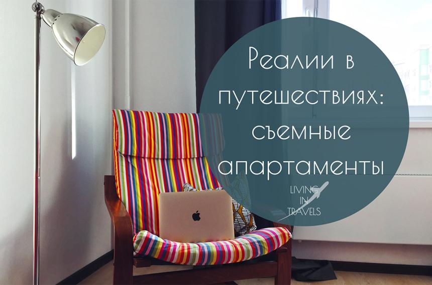Реалии в путешествиях: съемные апартаменты