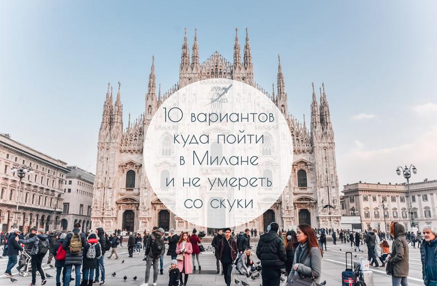 10 вариантов куда пойти в Милане и не умереть со скуки