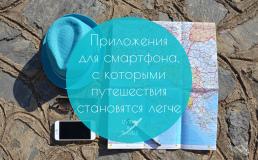 Приложения для смартфона, с которыми путешествия становятся легче