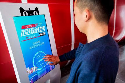 В Китае открылся торговый автомат с автомобилями