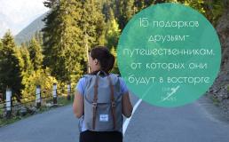 15 подарков друзьям-путешественникам, от которых они будут в восторге