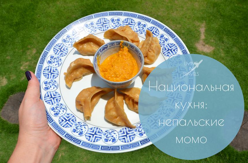Национальная кухня: непальские момо